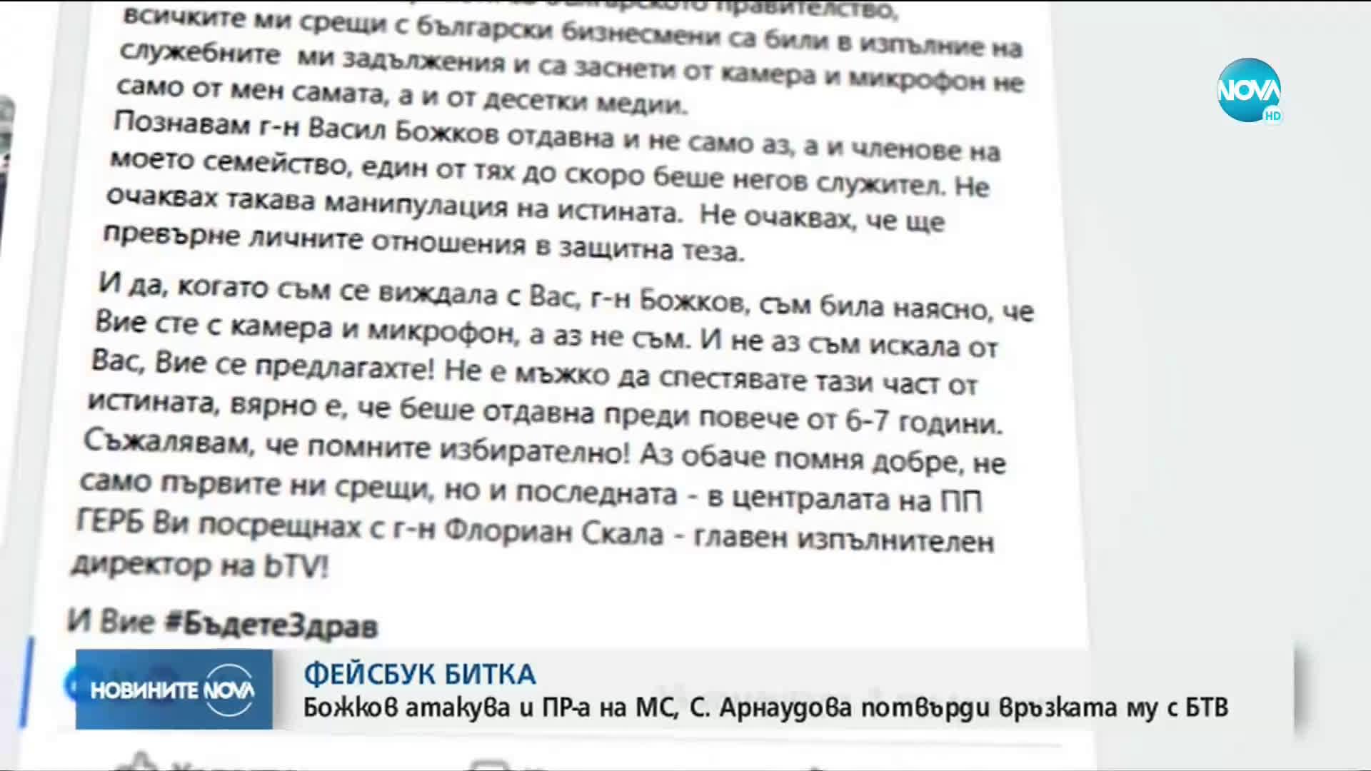 Ръководителят на пресслужбата на кабинета: Божков доведе шефа на bTV в централата на ГЕРБ