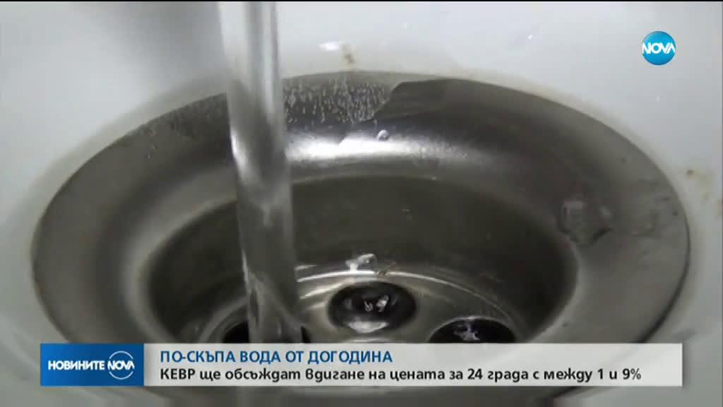 КЕВР ще обсъжда предстоящото поскъпване на водата