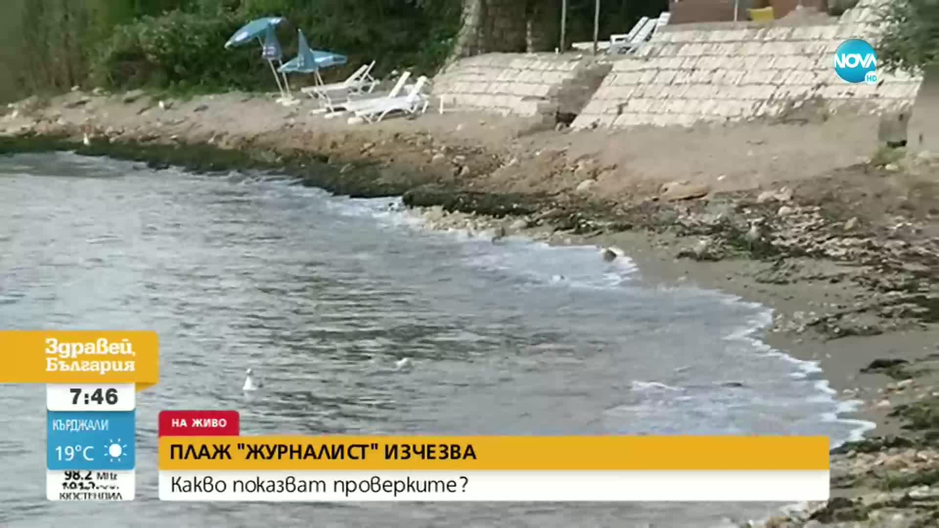 """Кой постави бетонни съоръжения на плаж """"Журналист"""""""
