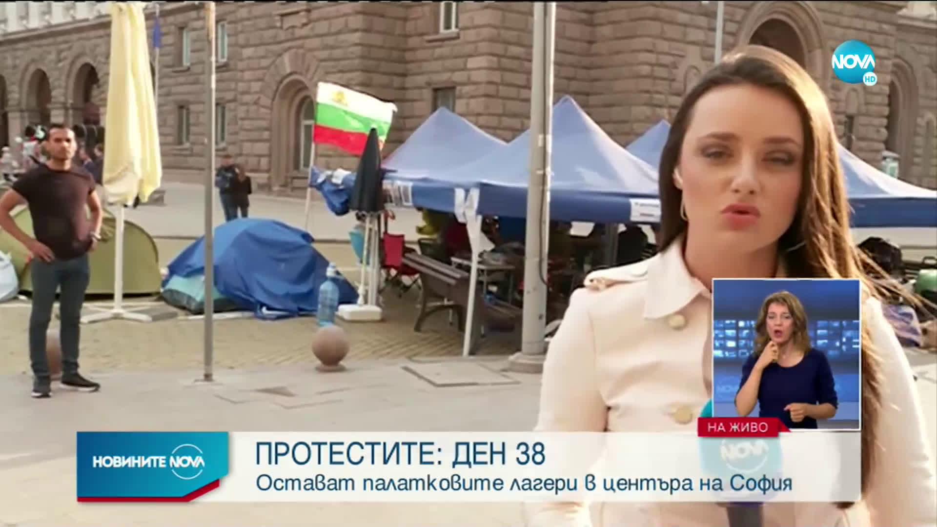 38-ми ден на протести в София (ВИДЕО)