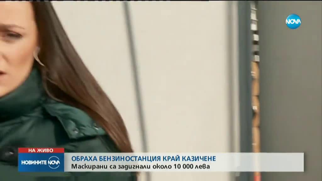Маскирани обраха бензиностанция в София