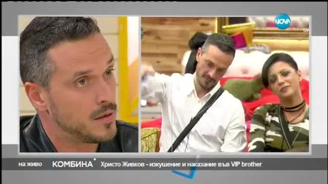 Христо Живков - изкушение и наказание във VIP Brother