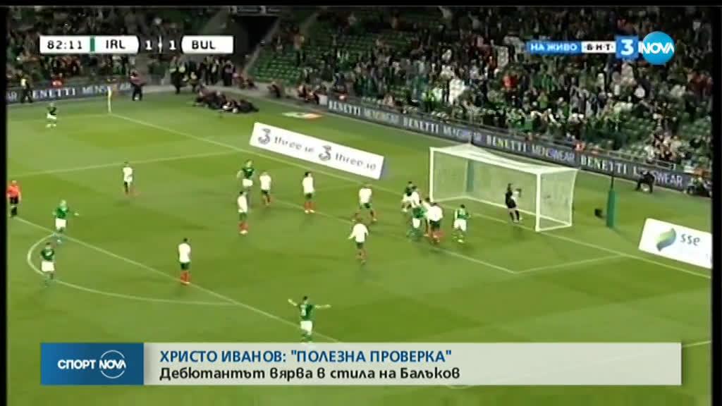 Спортни новини (11.09.2019 - централна емисия)