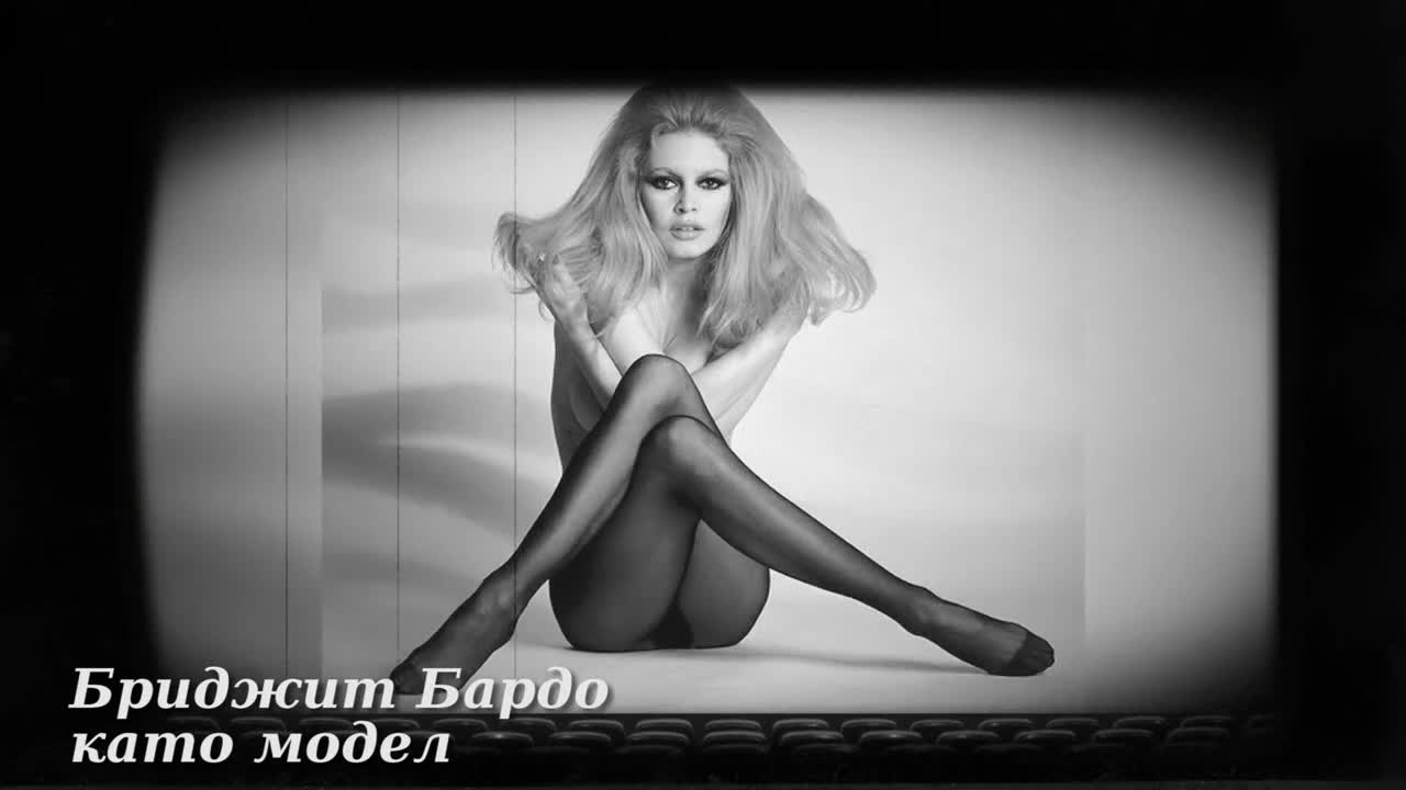Секс-символа на Европа - Бриджит Бардо
