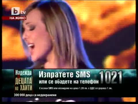 Глория - Българка