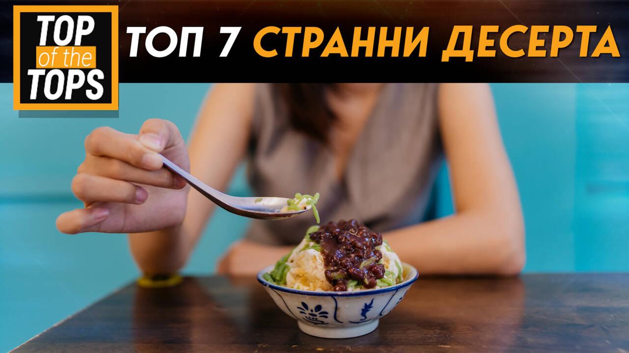 7 от най-странните десерти в света