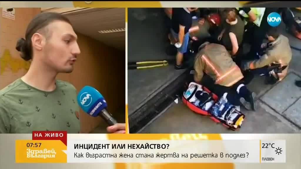 """Възрастна жена се заклещи в шахта в подлеза на бул. """"България"""""""