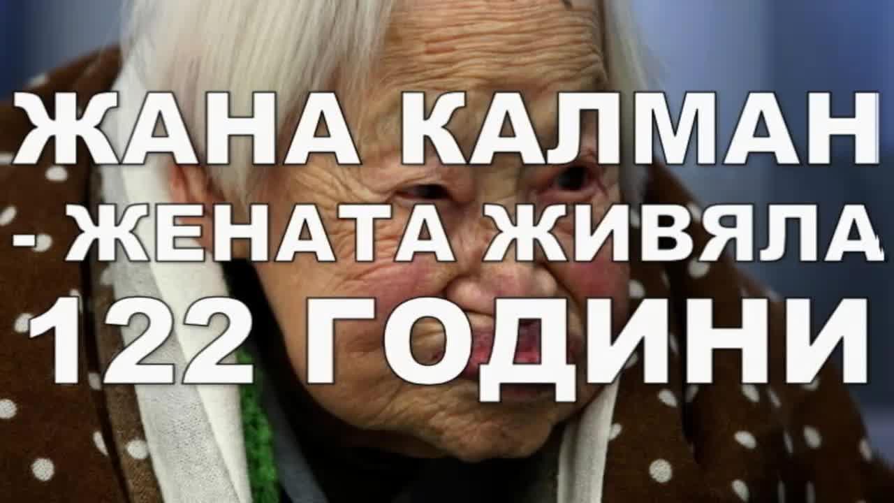 Жана Калман - жената живяла 122 години