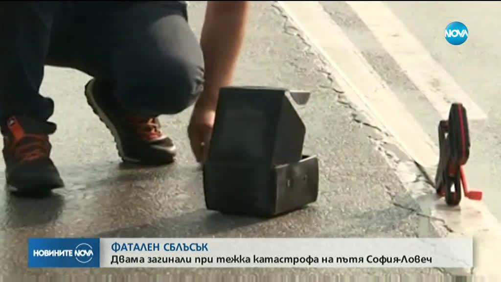 Тежка катастрофа на пътя София - Ловеч взе две жертви