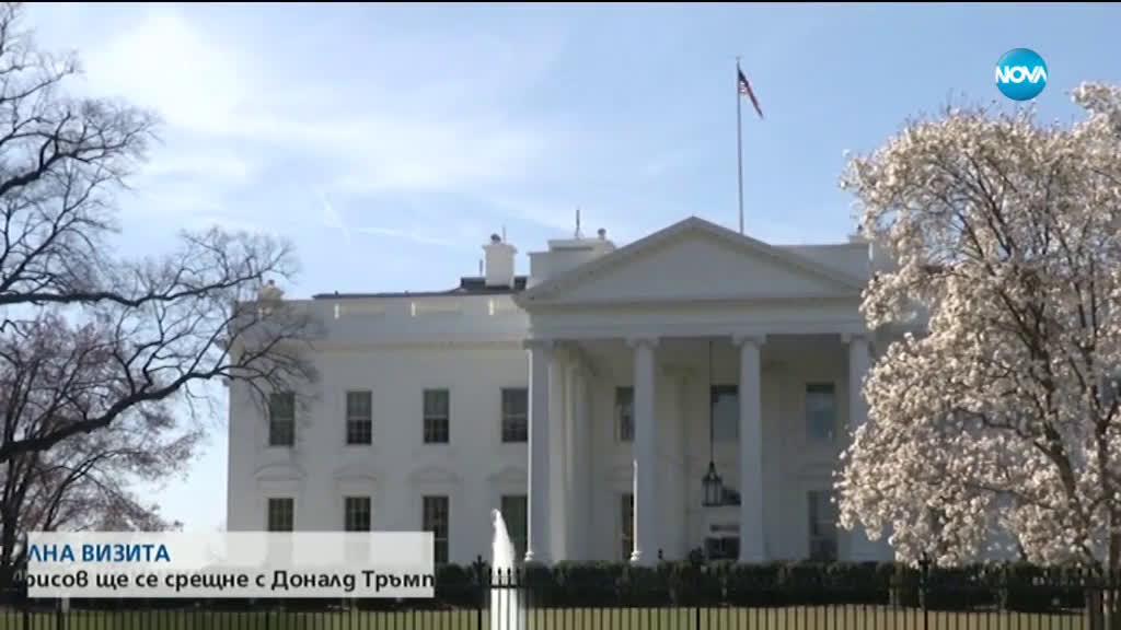 Тръмп приема Борисов в Белия дом на 25 ноември