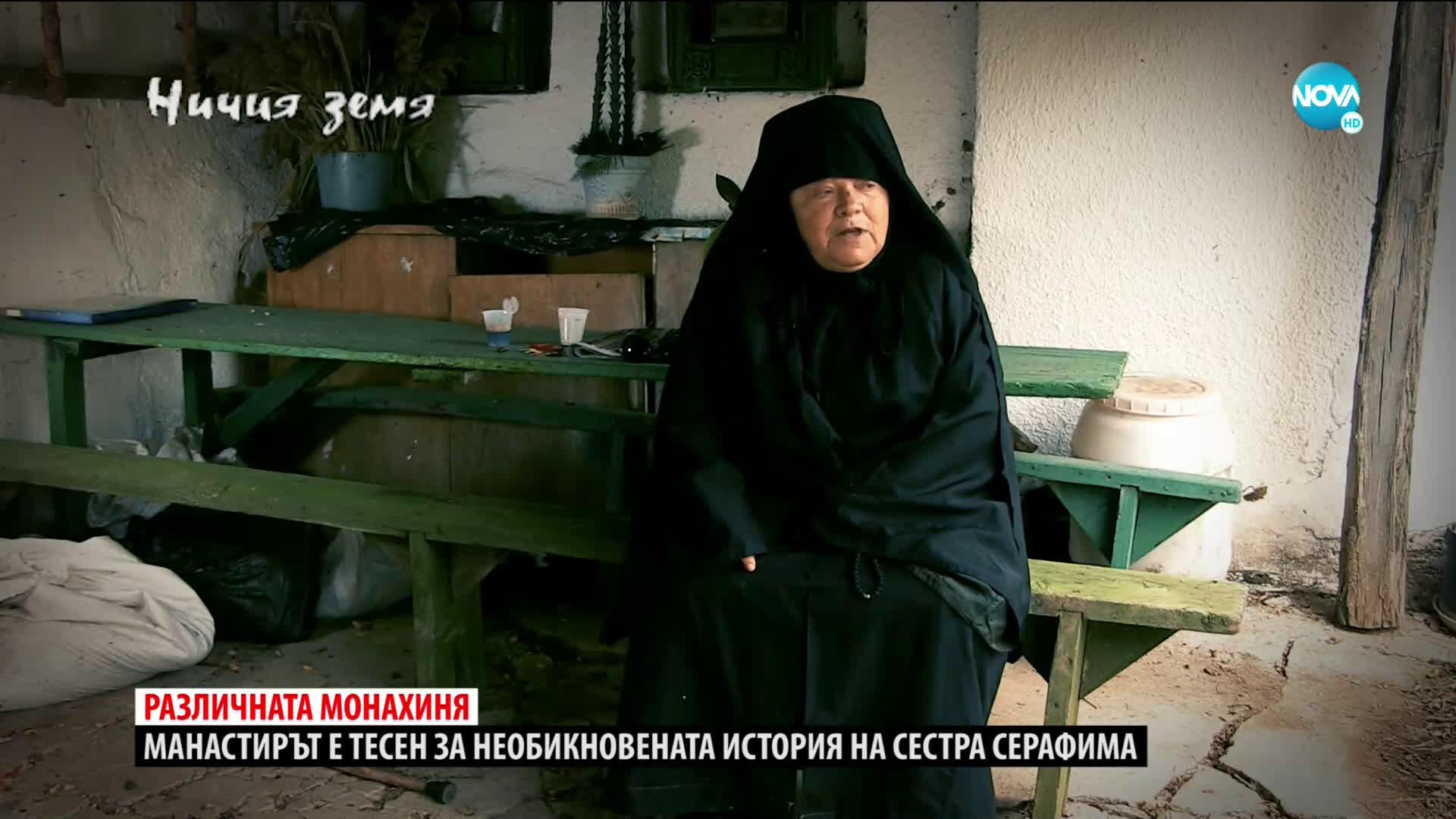 """""""Ничия земя"""": Защо човек си тръгва от светското, за да се затвори в ограбван манастир? (14.11.2020)"""