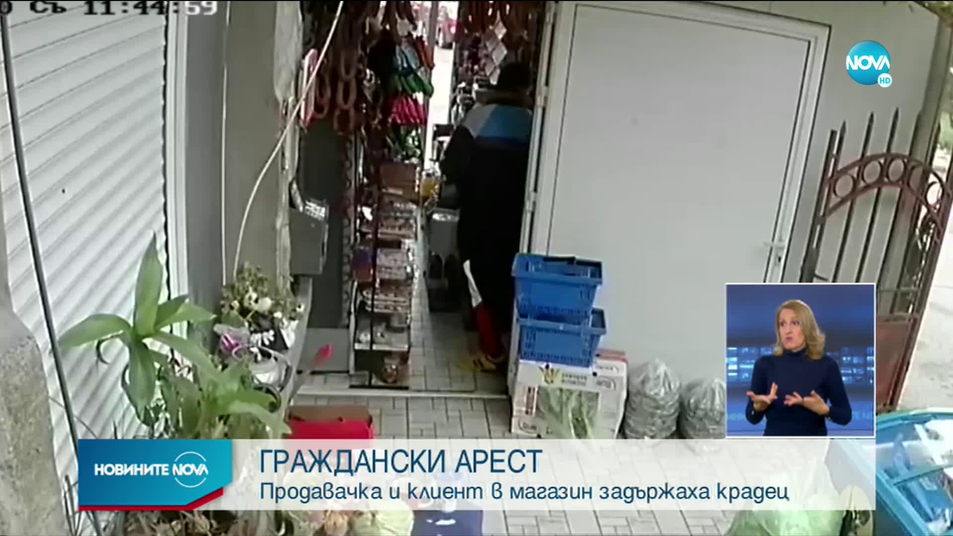 ГРАЖДАНСКИ АРЕСТ: Продавачка и клиент в магазин задържаха крадец