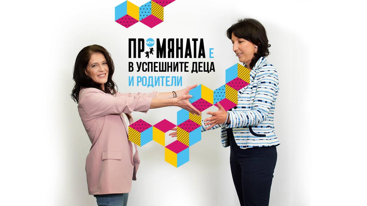 БЪДЕЩЕ ЗА ДЕЦАТА - финалисти в ПРОМЯНАТА 2020/2021