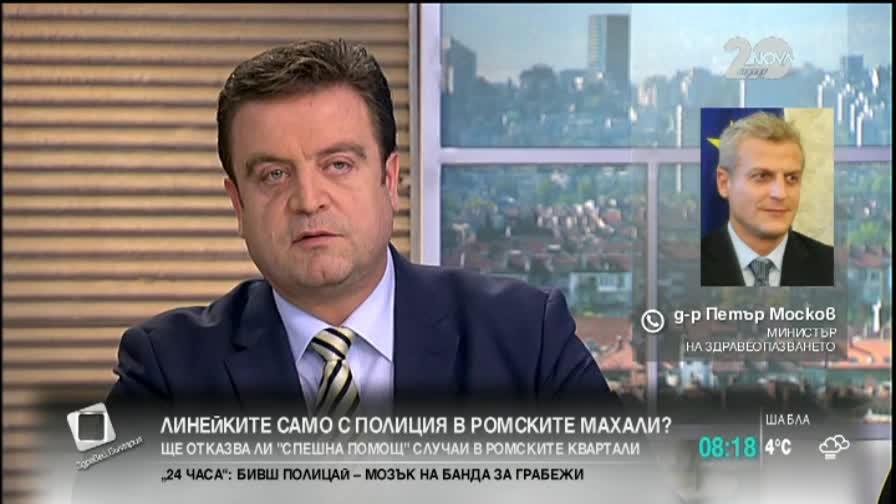 Петър Москов: От 227 нападения над Спешна помощ 175 са в ромски махали