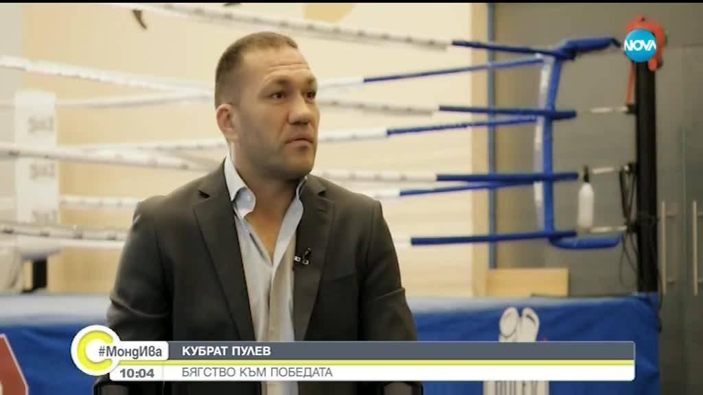 Кубрат Пулев: Бягство към победата – част 1