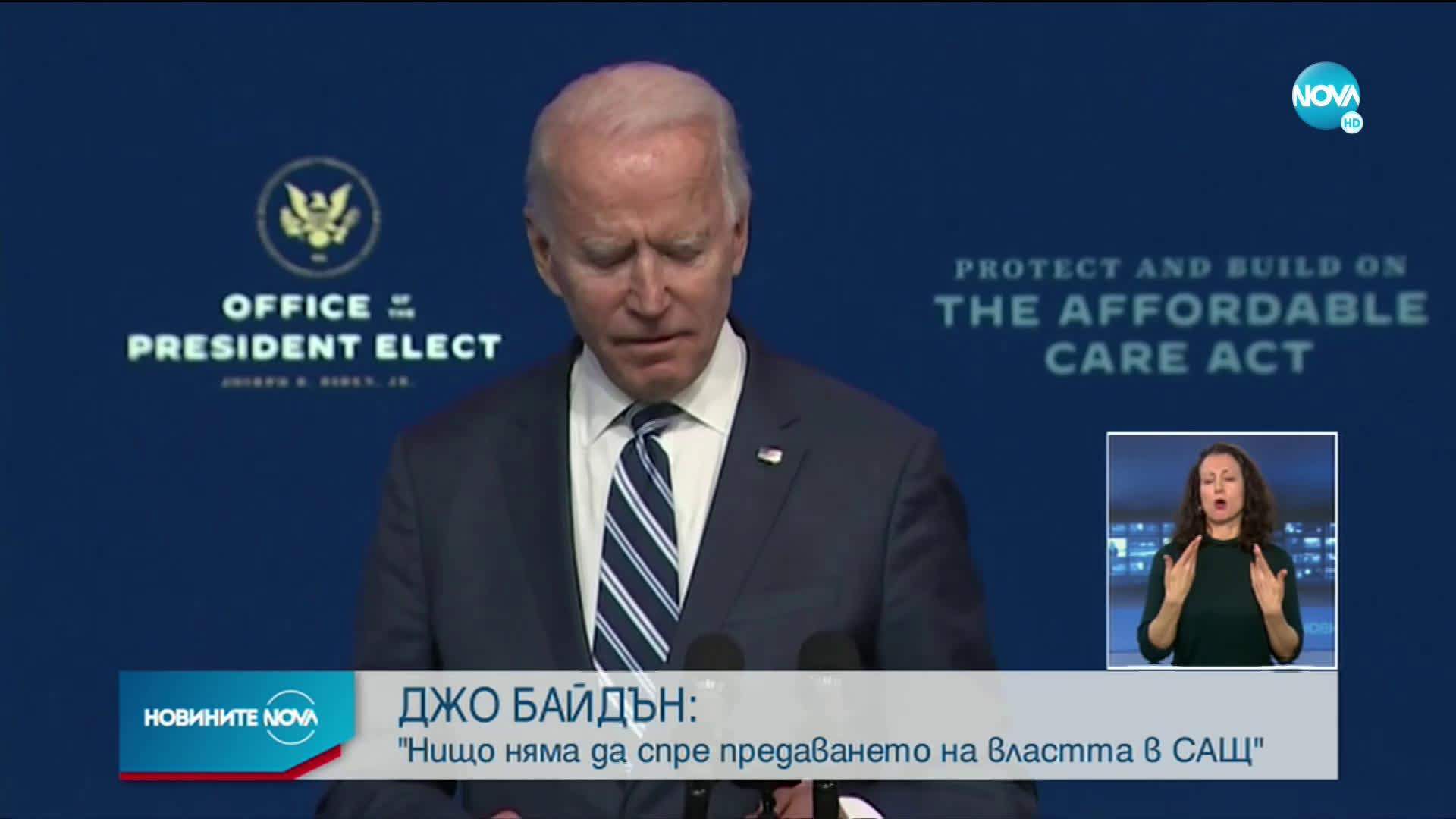 Джо Байдън: Нищо няма да спре предаването на властта в САЩ