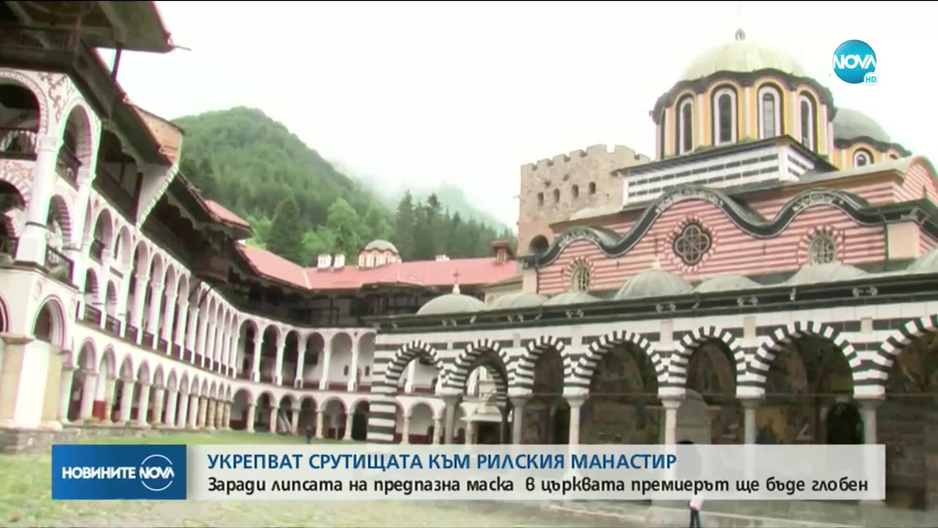 Глобяват премиера и всички журналисти без маски в Рилския манастир