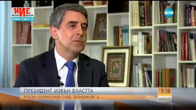 """ПРЕЗИДЕНТ ИЗВЪН ВЛАСТТА: Росен Плевнелиев след """"Дондуков"""" 2"""