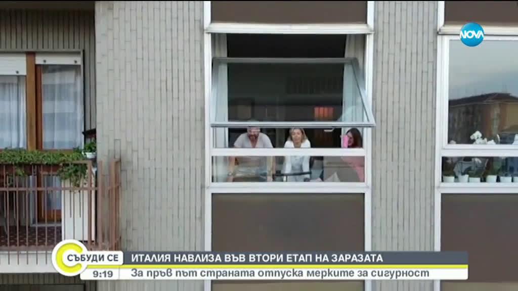 РАНЕНАТА ИТАЛИЯ: Българка разказва за живота в най-засегнатата от коронавируса страна