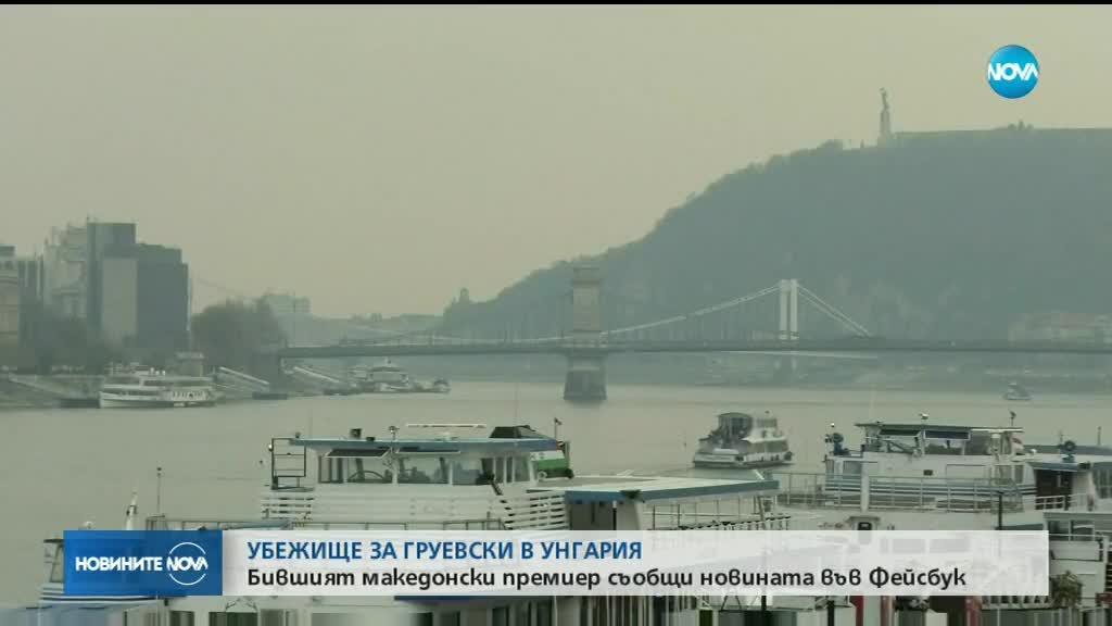 Груевски получи политическо убежище в Унгария