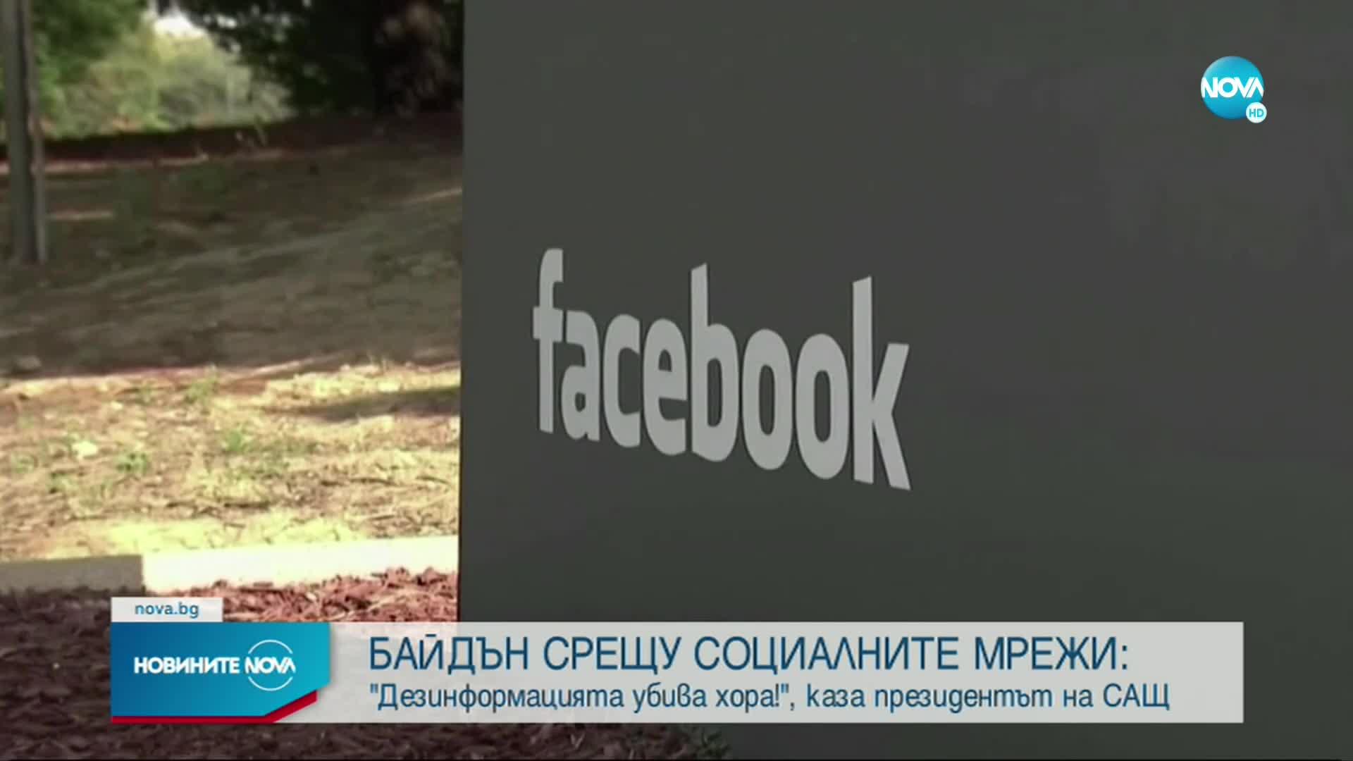 Байдън: Дезинформацията във Facebook убива хора