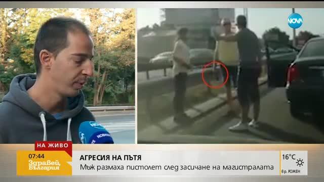 АГРЕСИЯ НА ПЪТЯ: Мъж размаха пистолет след забележка