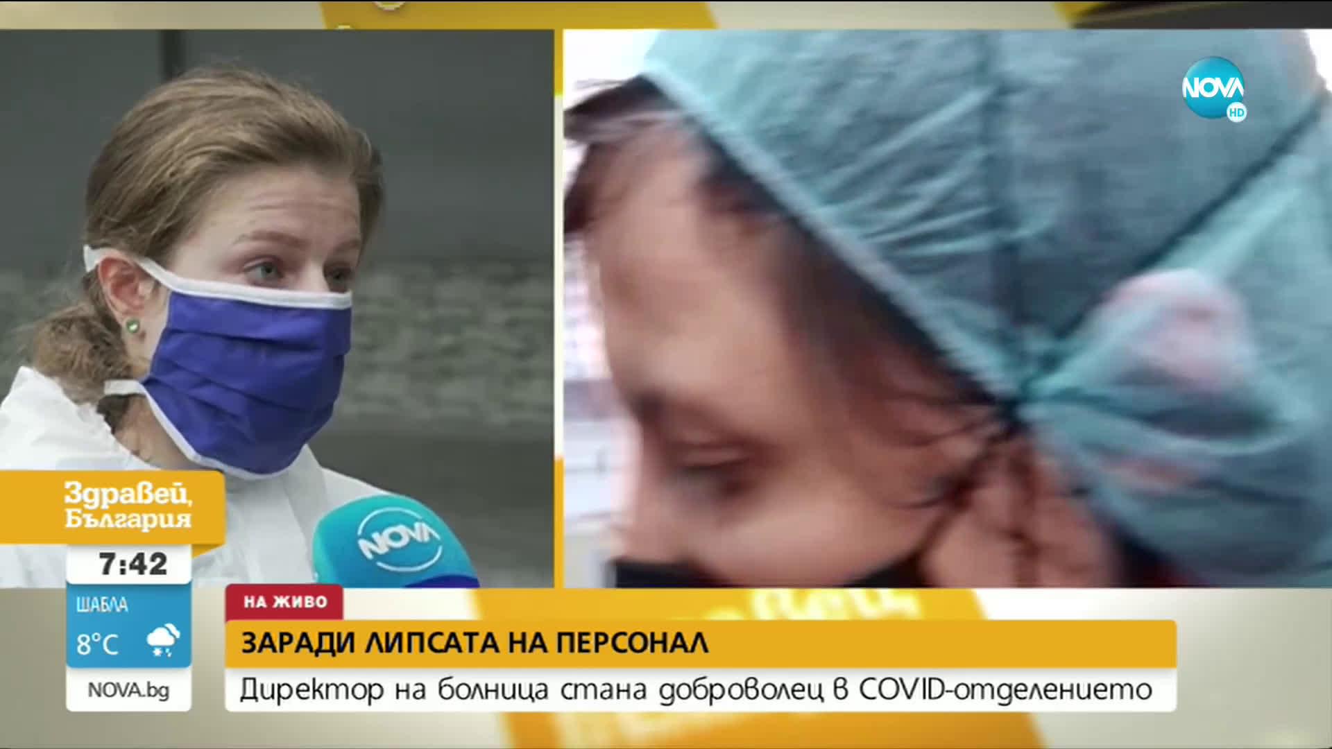 Директор на болница стана доброволец в COVID-отделението