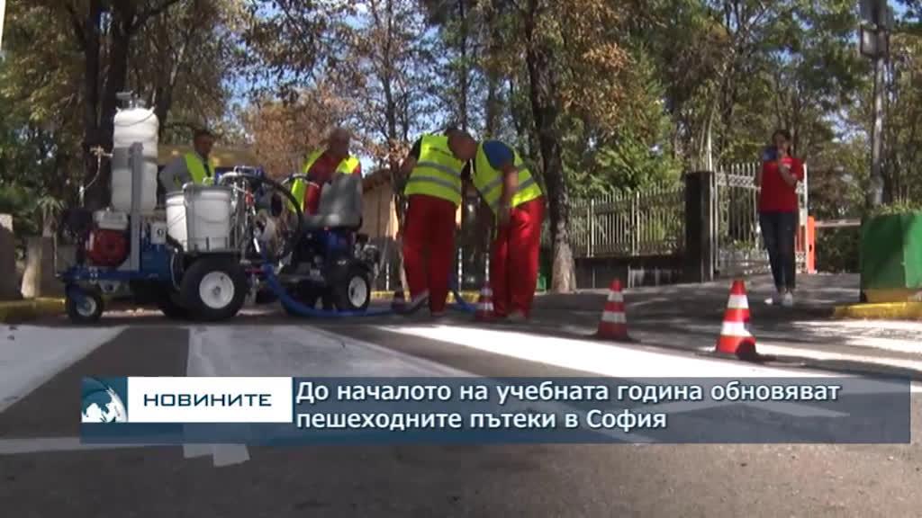 До началото на учебната година обновяват пешеходните пътеки в София