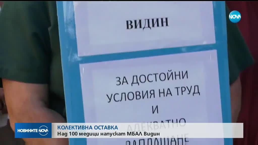 Лекари от болницата във Видин подадоха колективна оставка