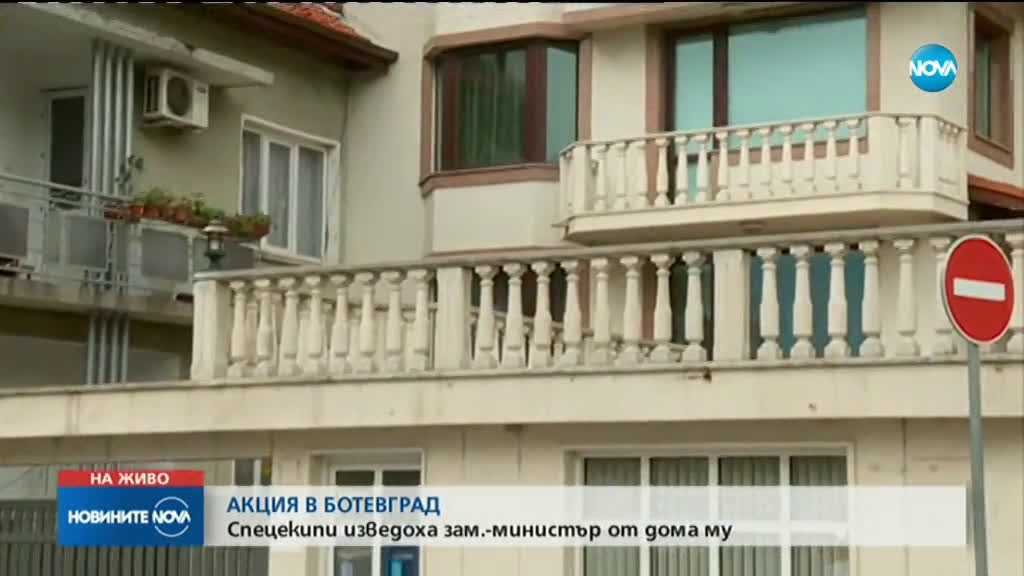 Мащабна акция в цялата страна, разследващи влязоха в дома на зам.-министър на околната среда