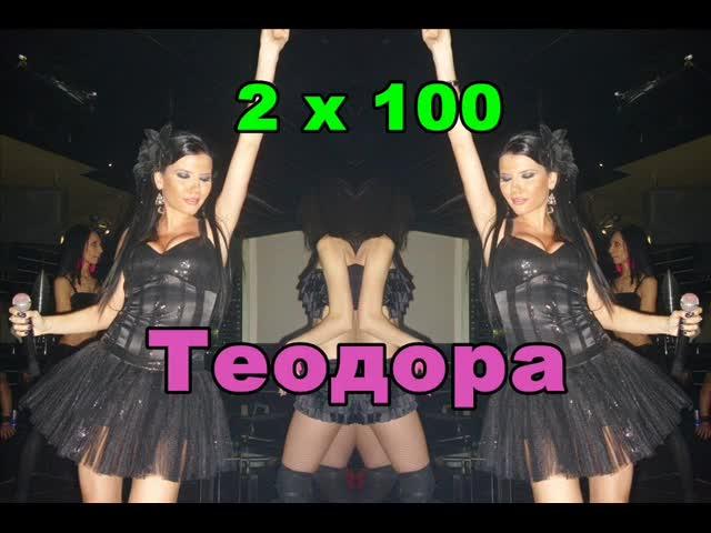 Теодора - 2 х 100