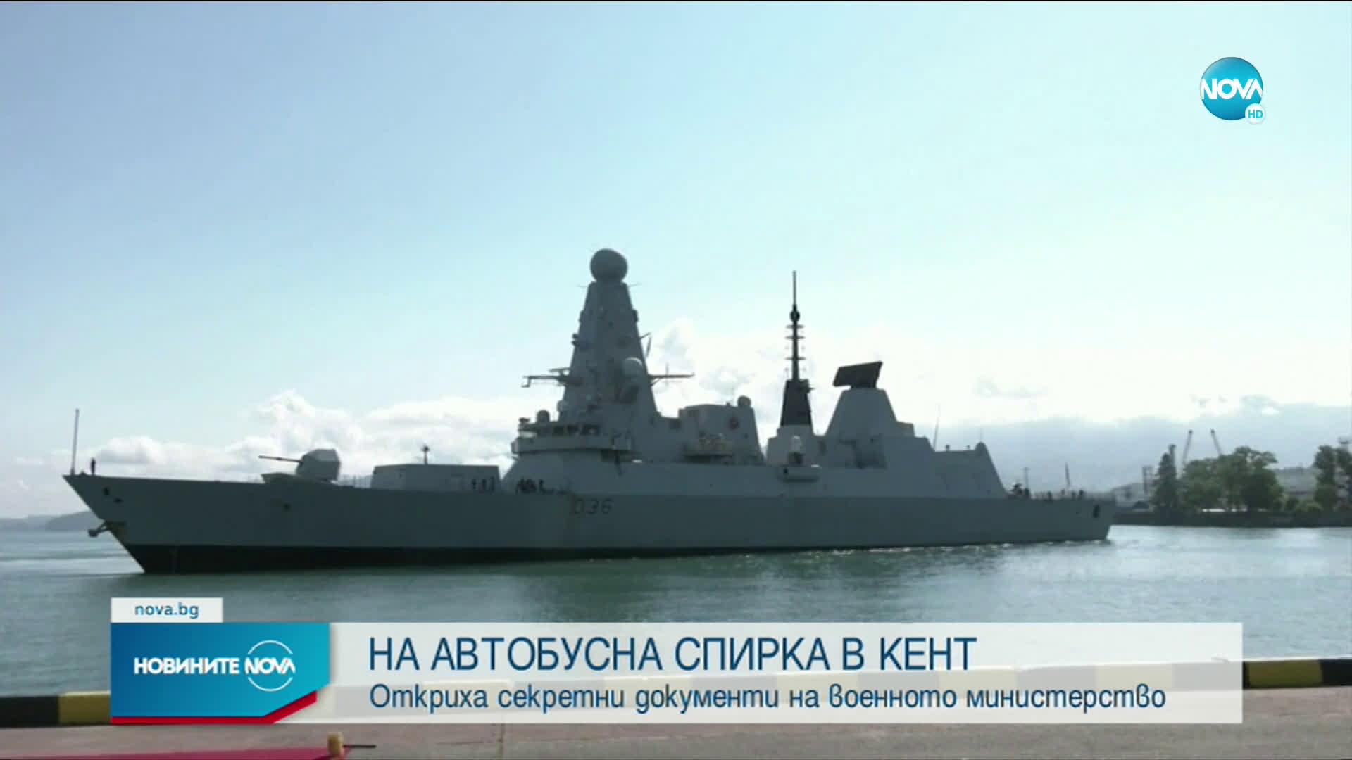 Секретни документи за мисията на британски разрушител в Черно море открити на автобусна спирка