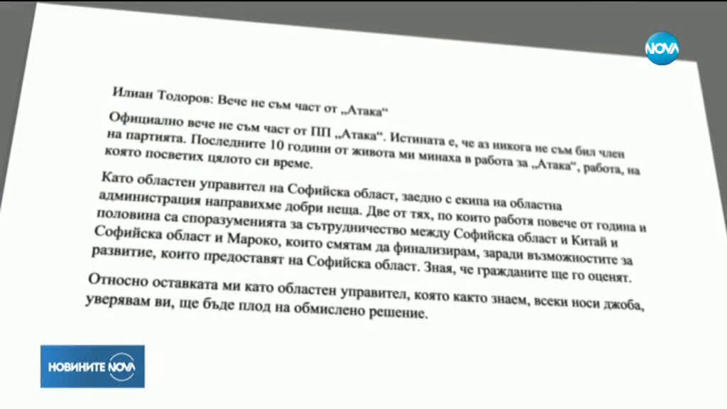 """Илиан Тодоров: Вече не съм част от \""""Атака\"""""""