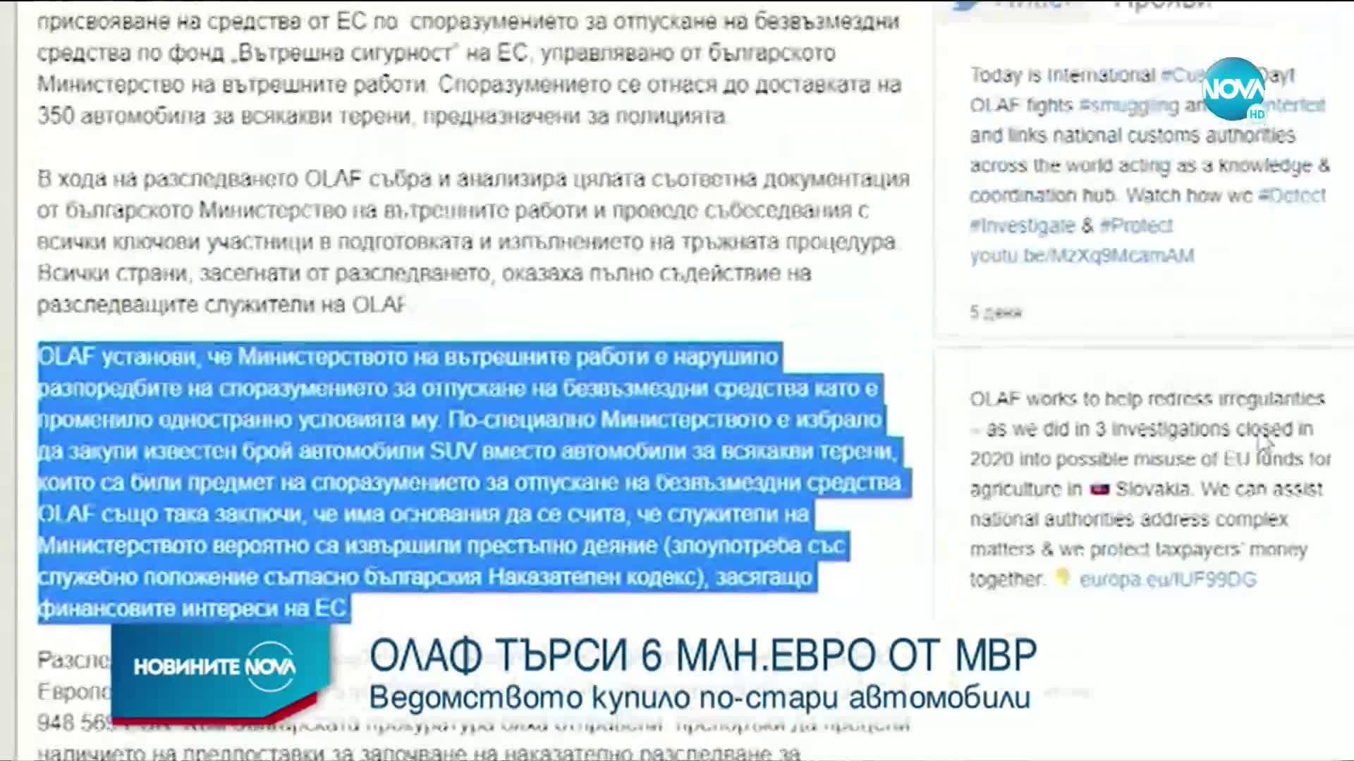 OLAF търси 6 млн. евро от МВР