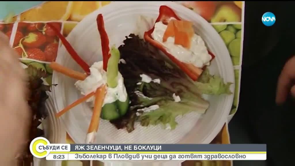 Зъболекар в Пловдив учи деца да готвят здравословно