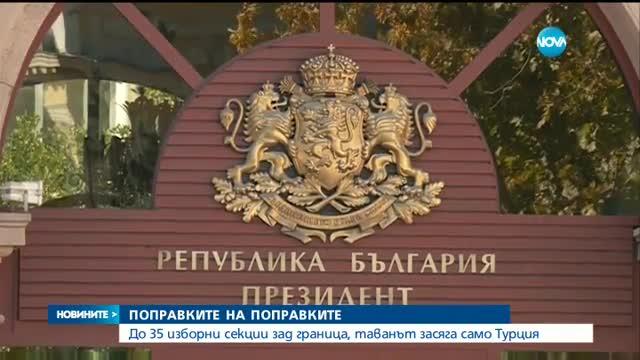 Ремонтът на ремонтирания Изборен кодекс започва до дни