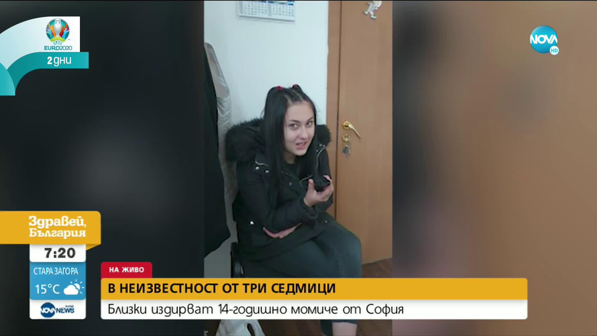 Близки издирват 14-годишно момиче от София