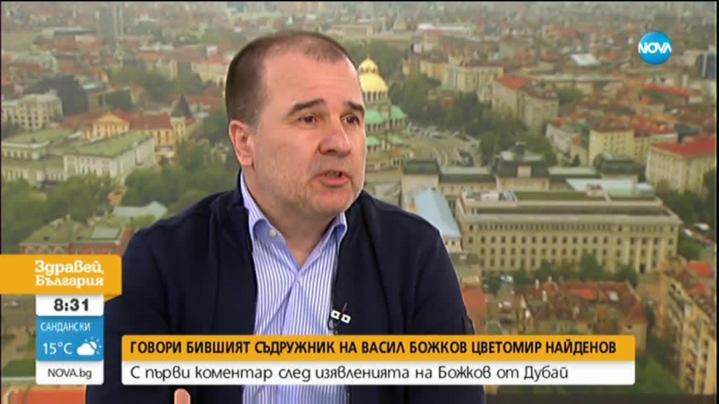 Бизнесменът, подал сигнала срещу Божков: Рекетира ни още през 2016 година