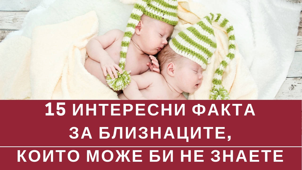 15 интересни факта за близнаците, които може би не знаете