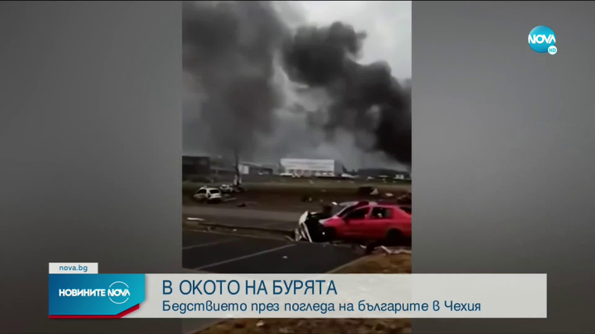 РАЗКАЗ ОТ ПЪРВО ЛИЦЕ: Българи за торнадото в Чехия