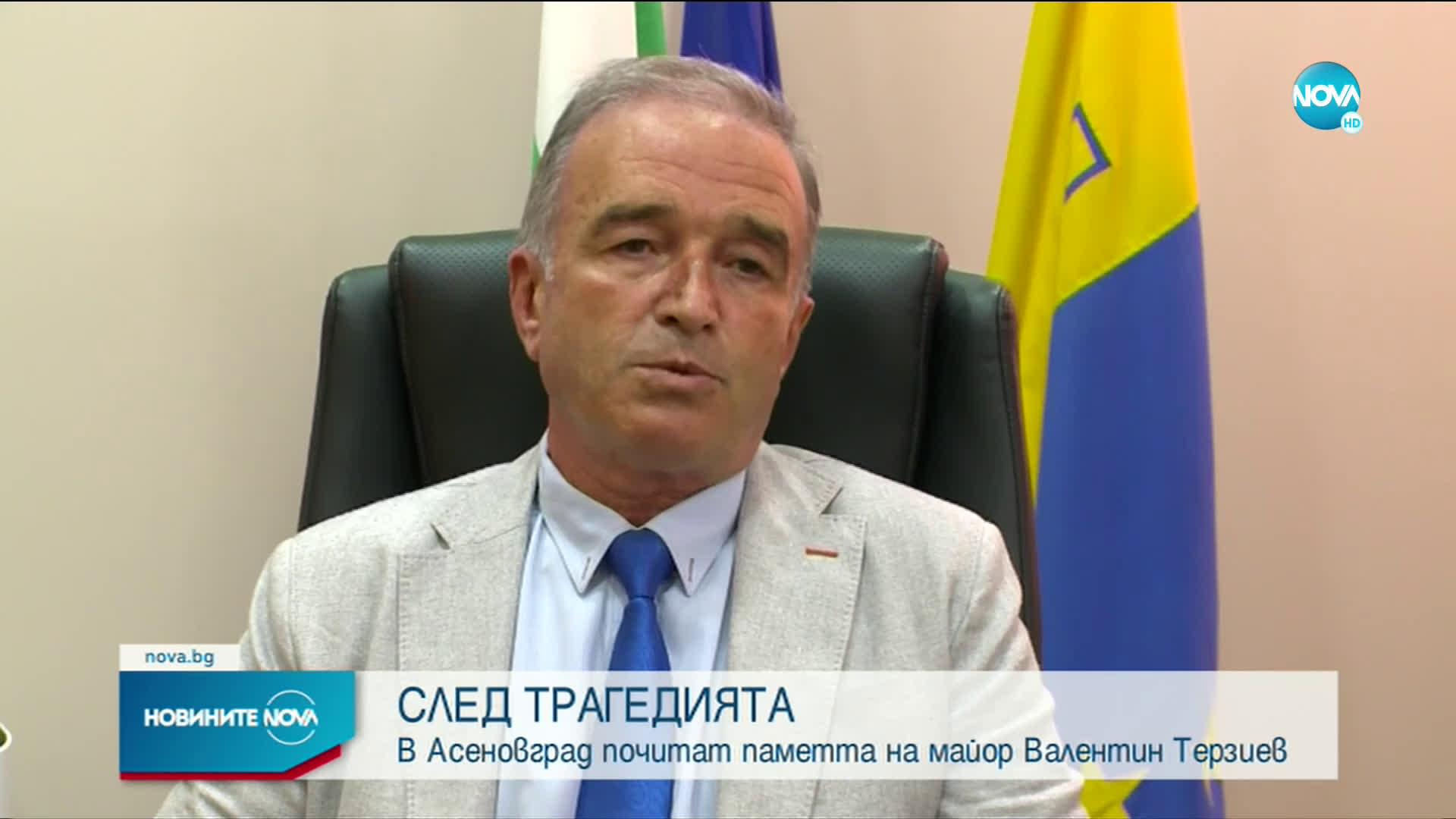 СЛЕД ТРАГЕДИЯТА: В Асеновград почитат паметта на майор Валентин Терзиев