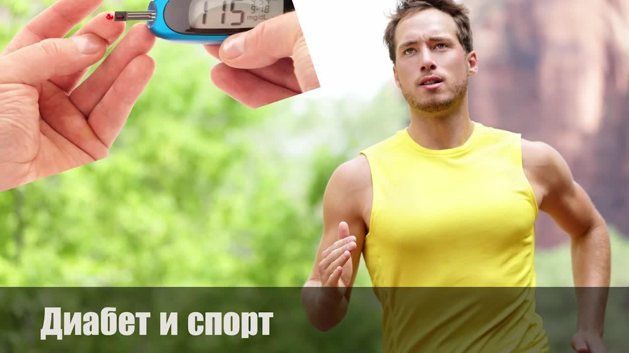 Muscle Damage-Диабет и спорт