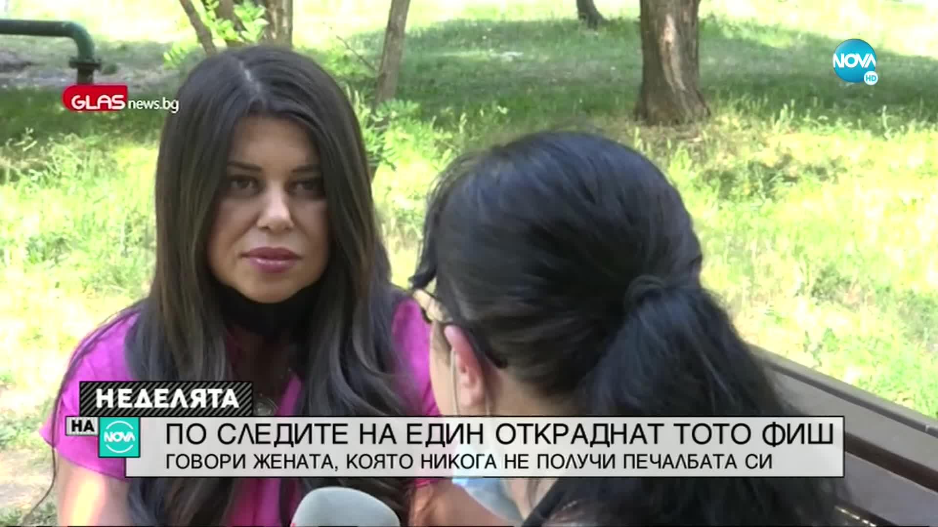 По следите на един откраднат тото фиш: Говори жената, която никога не получи печалбата си