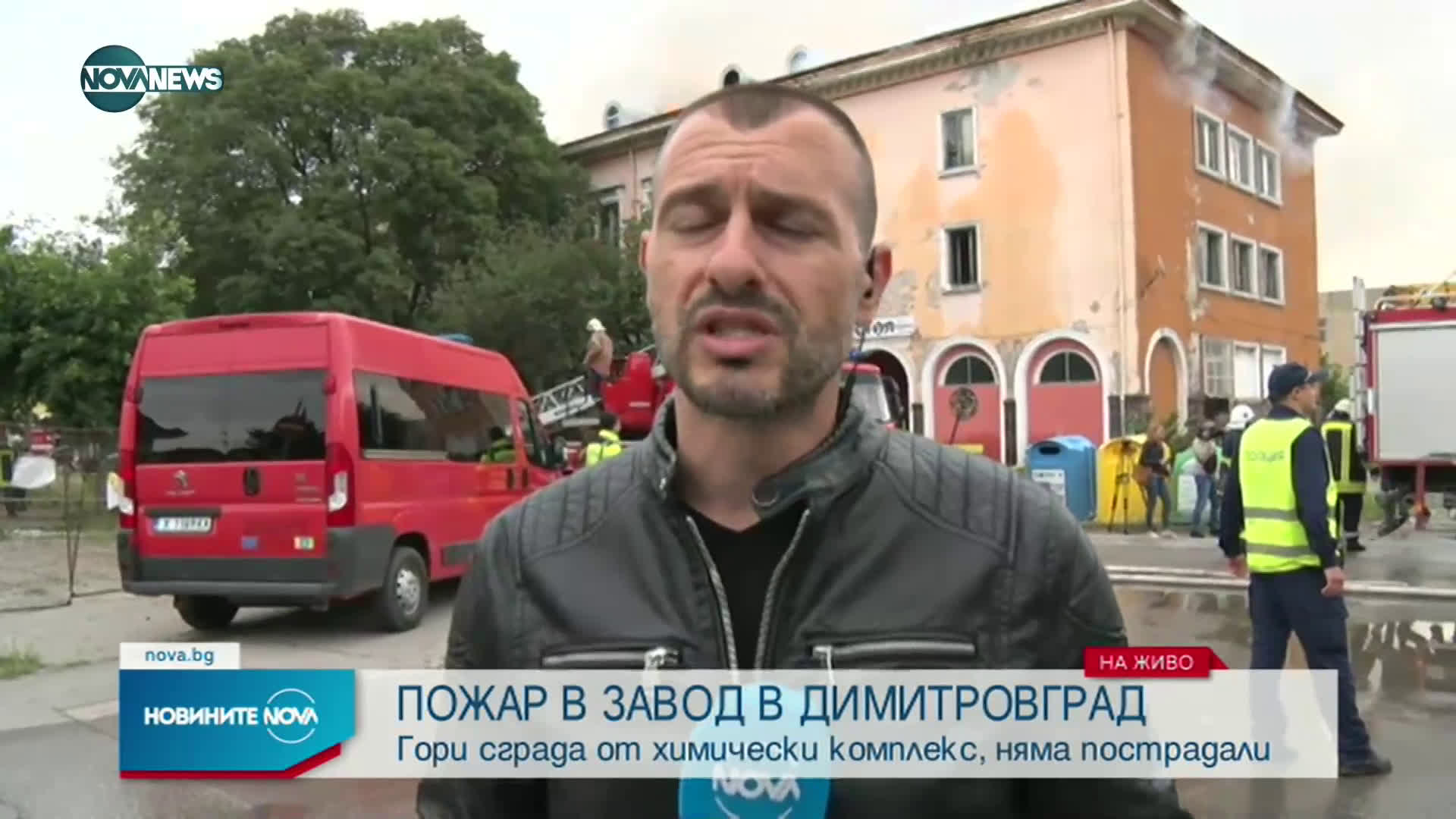 Пожар в завод в Димитровград
