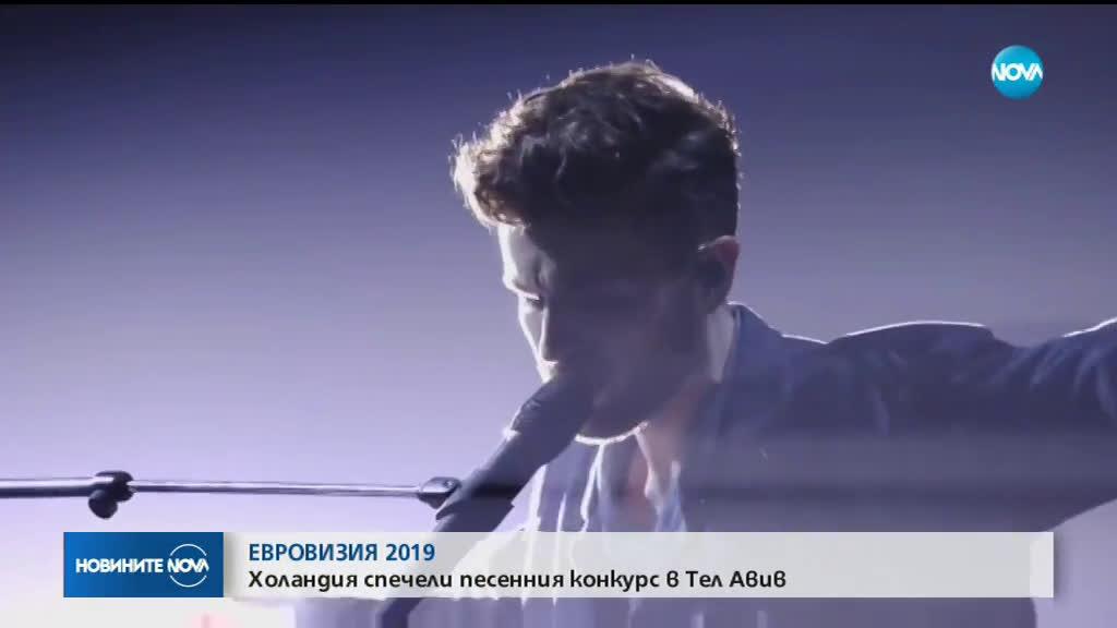 """Холандия е големият победител на \""""Евровизия\"""" 2019 (ВИДЕО+СНИМКИ)"""