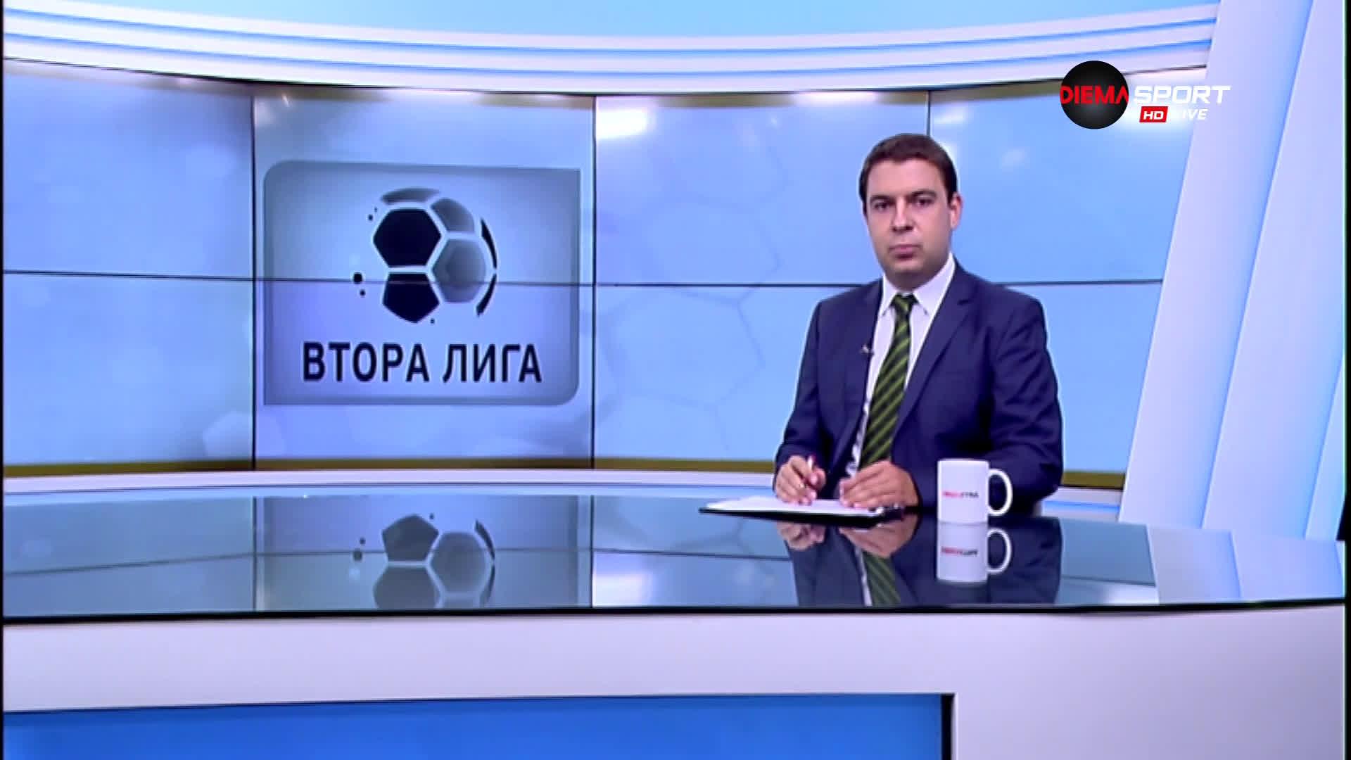 Обзор на Втора лига - 4-ти кръг /първа част/