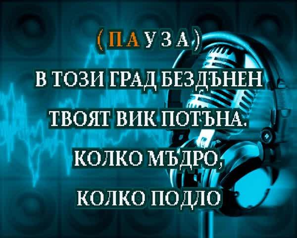 Диана експрес - Душа (караоке) Vbox7