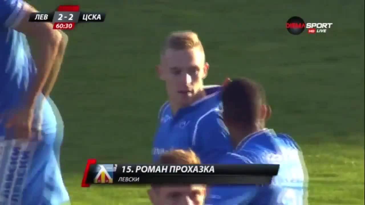 Голът на Роман Прохазка срещу ЦСКА