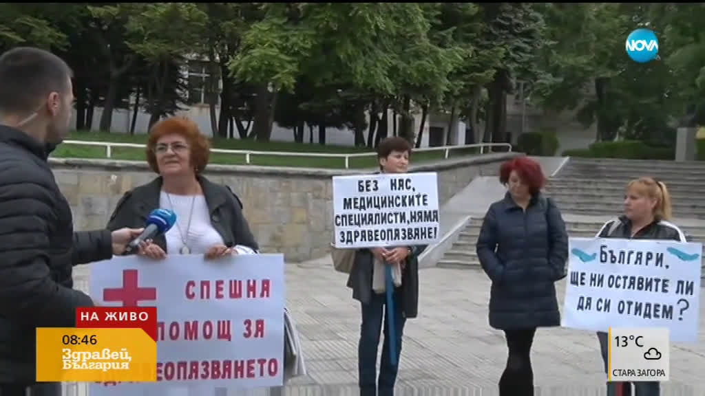 Медицински сестри от цялата страна се събират на протест в София