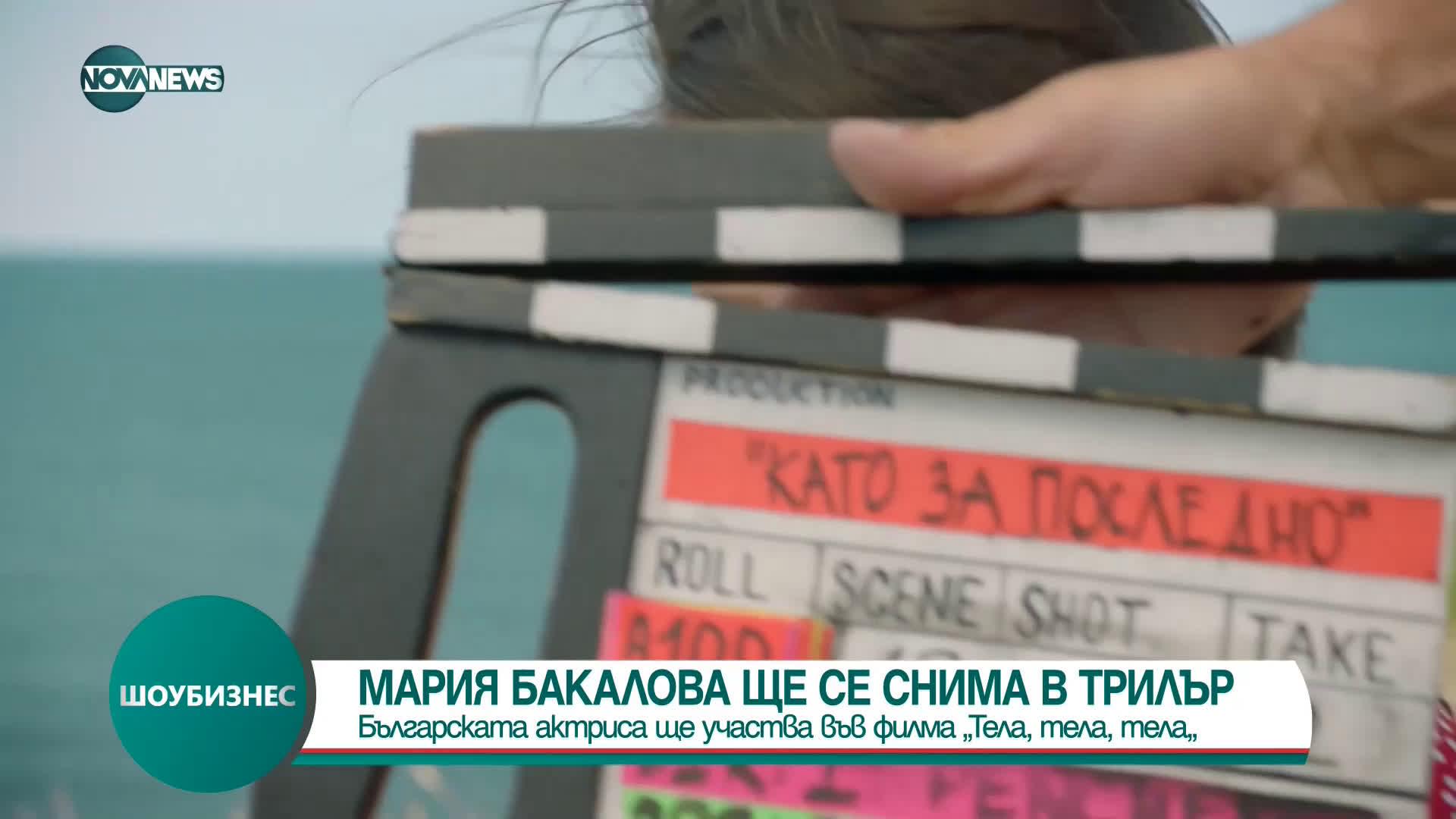 Мария Бакалова ще се снима в трилър